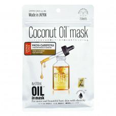Маска-сыворотка Japan Gals с кокосовым маслом и золотом для увлажнения кожи 7 шт